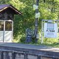 芦ノ牧温泉駅ホーム