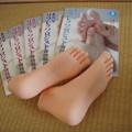 足の模型がリアル^^;