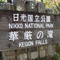 国立公園なんですね