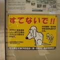埼玉県の啓蒙ポスター