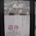 劇場用ポスター