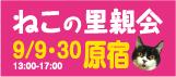 9/9.30里親会バナー