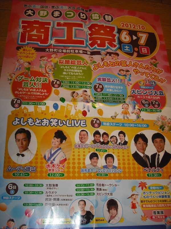 2012大野祭り
