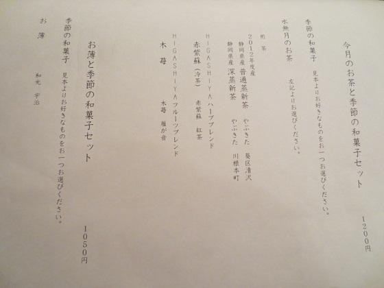 0605HIGASHIYA2.jpg