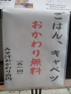 1118TONPA4.jpg
