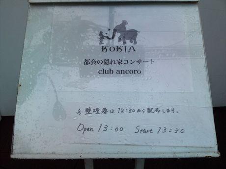 都会の隠れ家の集い2012