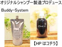 オリジナルシャンプー 製造 渋谷のこだわり美容師  【しゅんのブログ】-buddy-system