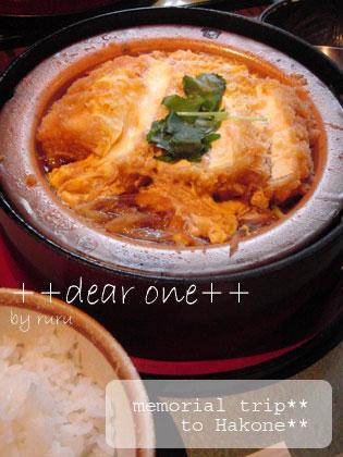 箱根旅行121201_6