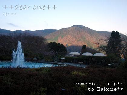 箱根旅行121201_20