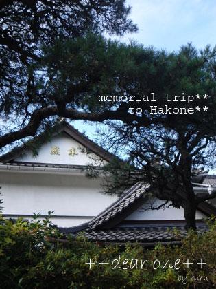 箱根旅行121202_7