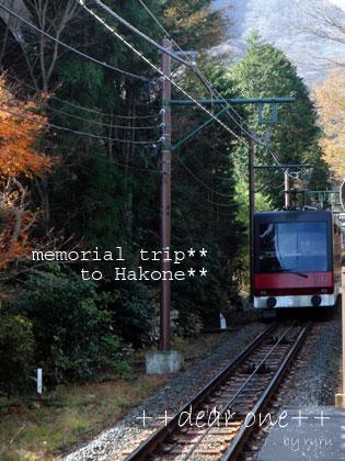 箱根旅行121202_8