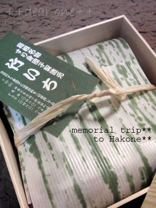 箱根お土産121203_1