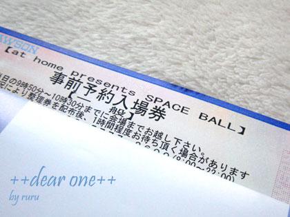 スペースボール121228