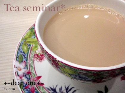 紅茶セミナー130208_7