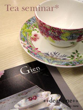 紅茶セミナー130208_9