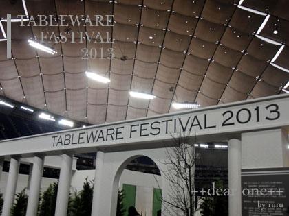 テーブルウェアフェスティバル130208_1