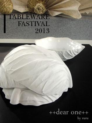 テーブルウェアフェスティバル130208_2