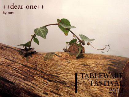 テーブルウェアフェスティバル130208_5