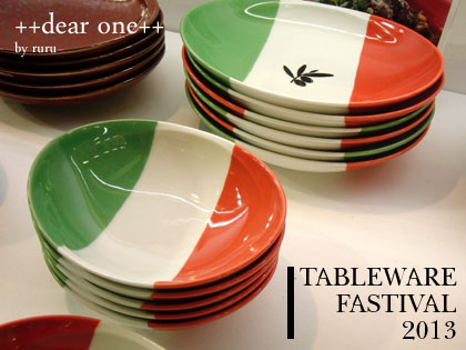 テーブルウェアフェスティバル130208_9