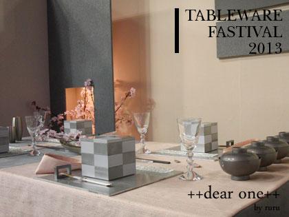 テーブルウェアフェスティバル130208_13