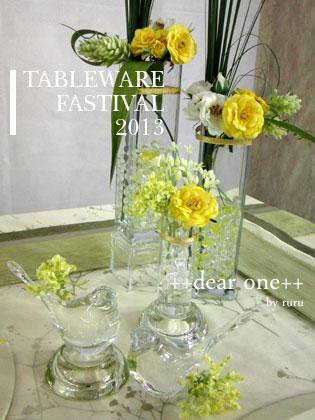 テーブルウェアフェスティバル130208_16