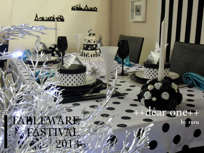 テーブルウェアフェスティバル130208_14