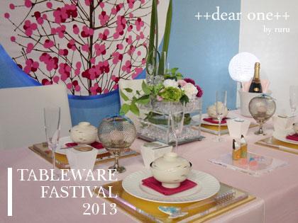 テーブルウェアフェスティバル130208_18