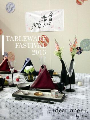 テーブルウェアフェスティバル130208_19