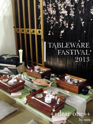 テーブルウェアフェスティバル130208_20