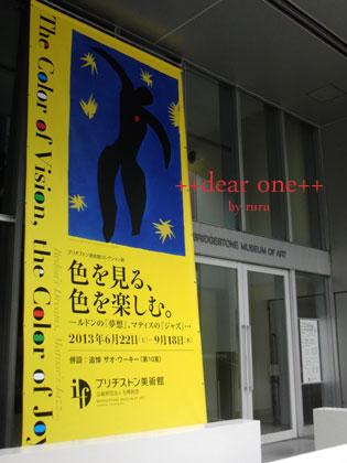 美術館&東京駅130629_2