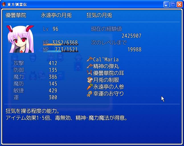 SnapCrab_東方狐霊伝_2012-6-17_5-30-39_No-00