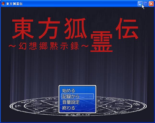 SnapCrab_東方狐霊伝_2012-6-23_22-22-54_No-00