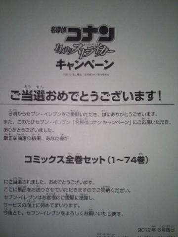 konan_convert_20120621120508.jpg