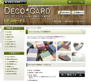 deco_web_selectpaper.jpg