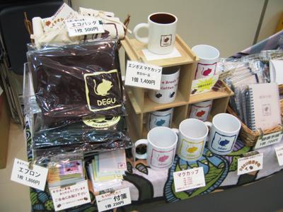 げっしー祭2013マグカップ等
