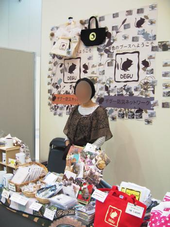 げっしー祭2013デグー防災ネットワーク物販ブース