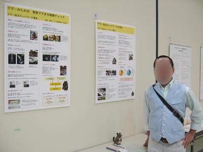 げっしー祭2013デグー防災ネットワークパネル展示HAMさん
