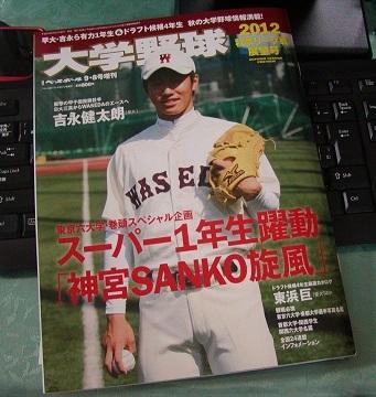 大学野球秋展望 (2)s