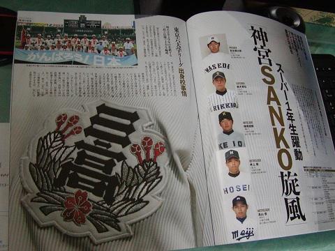 大学野球秋展望 (4)s