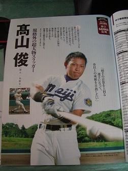 大学野球秋展望 (5)s