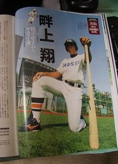 大学野球秋展望 (7)s