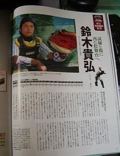 大学野球秋展望 (8)s