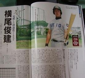 大学野球秋展望 (6)s