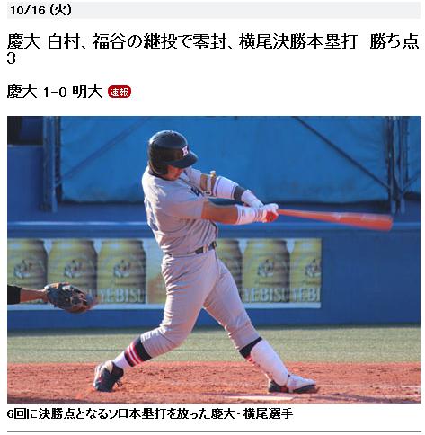横尾HR1016