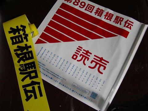 0103箱根駅伝 (13)s