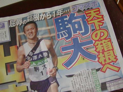 0103箱根コマスポs