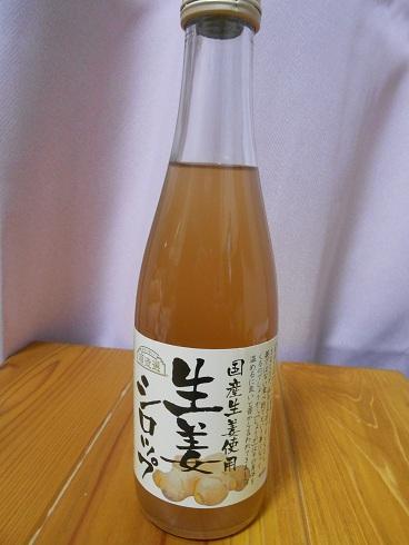 生姜シロップ (1)s