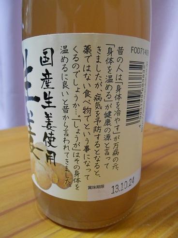 生姜シロップ (3)s
