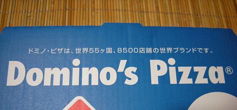 pizzahangaku2.jpg