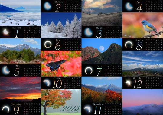 2013カレンダー-完成版02